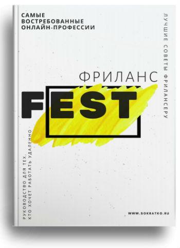 Книга-марафон Фриланс Fest скачать и слушать бесплатно от Сократко