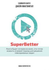 Джейн Макгонигал. SuperBetter. Саммари скачать, читать и слушать онлайн