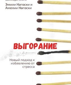 Эмили Нагоски, Амелия Нагоски. Выгорание. Саммари скачать читать и слушать онлайн