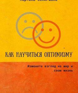 Мартин Селигман. Как научиться оптимизму. Измените взгляд на мир и свою жизнь. Саммари скачать, читать и слушать онлайн Сократко