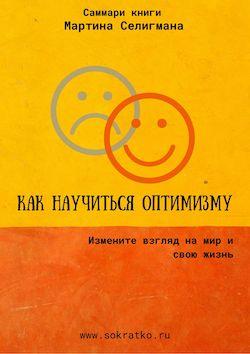 Мартин Селигман | Как научиться оптимизму. Измените взгляд на мир и свою жизнь | Саммари скачать, читать и слушать онлайн