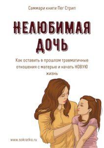 Пег Стрип Нелюбимая дочь Саммари скачать читать и слушать онлайн Сократко