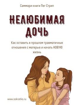 Пег Стрип | Нелюбимая дочь. Как оставить в прошлом травматичные отношения с матерью и начать новую жизнь | Саммари скачать читать и слушать онлайн