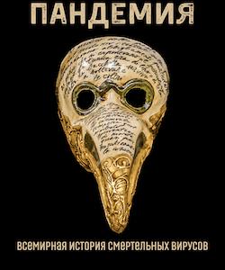 Соня Шах | Пандемия. Всемирная история смертельных вирусов | Саммари бесплатно скачать читать и слушать онлайн Сократко
