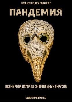 Соня Шах | Пандемия. Всемирная история смертельных вирусов | Саммари бесплатно скачать читать и слушать онлайн