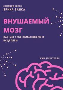 Эрик Ванс | Внушаемый мозг. Как мы себя обманываем и исцеляем | Саммари скачать читать и слушать онлайн Сократко