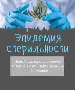 Мойзес Веласкес-Манофф Эпидемия стерильности Саммари скачать, читать и слушать онлайн Сократко