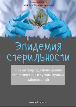 Мойзес Веласкес-Манофф | Эпидемия стерильности | Саммари скачать, читать и слушать онлайн
