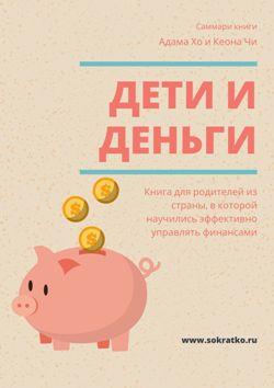 Адам Хо, Кеон Чи | Дети и деньги. Книга для родителей из страны, в которой научились эффективно управлять финансами | Саммари скачать читать и слушать онлайн