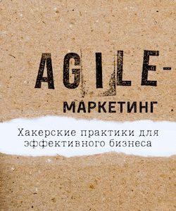 Скотт Бринкер. Agile-маркетинг. Хакерские практики для эффективного бизнеса. Саммари скачать, читать и слушать онлайн Сократко