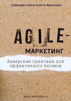 Скотт Бринкер | Agile-маркетинг. Хакерские практики для эффективного бизнеса | Саммари скачать, читать и слушать онлайн