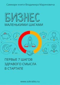 Владимир Маринович. Бизнес маленькими шагами. Первые 7 шагов здравого смысла в стартапе. Саммари скачать, читать и слушать онлайн Сократко