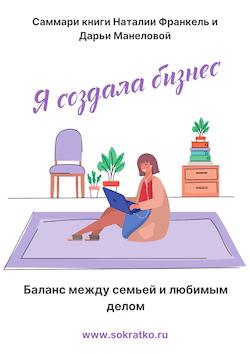 Наталия Франкель, Дарья Манелова | Я создала бизнес. Баланс между семьей и любимым делом | Саммари скачать, читать и слушать онлайн