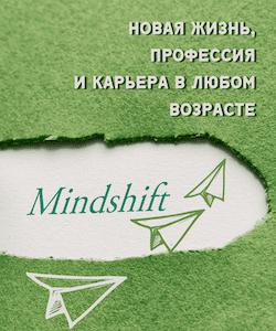 Барбара Оакли. Mindshift. Новая жизнь, профессия и карьера в любом возрасте. Саммари скачать, читать и слушать онлайн Сократко