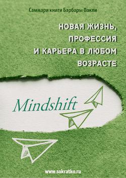 Барбара Оакли | Mindshift. Новая жизнь, профессия и карьера в любом возрасте | Саммари скачать, читать и слушать онлайн