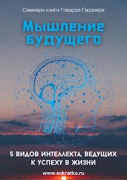 Говард Гарднер | Мышление будущего. Пять видов интеллекта, ведущих к успеху жизни | Саммари скачать, читать и слушать онлайн