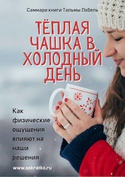 Тальма Лобель. Теплая чашка в холодный день. Как физические ощущения влияют на наши решения. Саммари скачать, читать и слушать онлайн Сократко