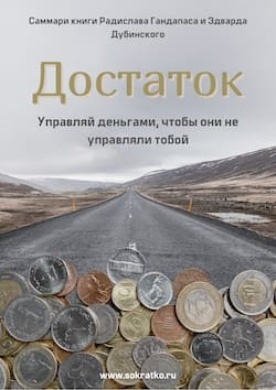 Радислав Гандапас, Эдвард Дубинский | Достаток: управляй деньгами, чтобы они не управляли тобой | Саммари скачать, читать и слушать онлайн