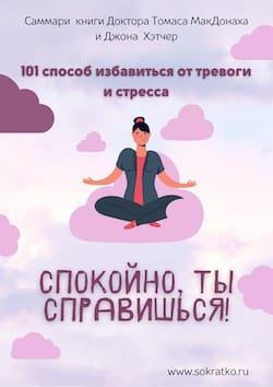 Томас МакДонах и Джон Хэтчер | Спокойно, ты справишься! 101 способ избавиться от тревоги и стресса | Саммари скачать, читать и слушать онлайн