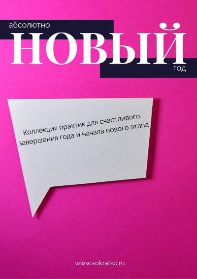 """Книга-марафон """"НОВЫЙ"""""""