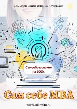 Джош Кауфман | Сам себе МВА. Самообразование на 100% | Саммари скачать, читать и слушать онлайн