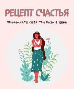 Екатерина Сигитова. Рецепт счастья. Принимайте себя три раза в день. Саммари скачать, читать и слушать онлайн Сократко