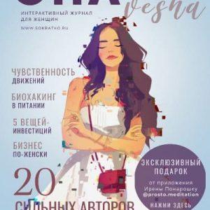 "Онлайн журнал ""ОНА ВЕСНА"" СоКратко"