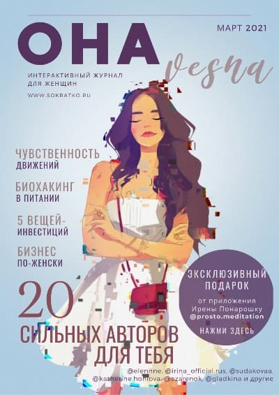 """Онлайн журнал для женщин """"ОНА VESNA"""""""