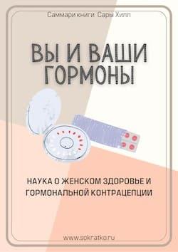 Сара Хилл | Вы и ваши гормоны. Наука о женском здоровье и гормональной контрацепции | Саммари скачать, читать и слушать онлайн