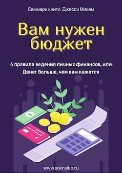 Джесси Микам | Вам нужен бюджет. 4 правила ведения личных финансов, или денег больше, чем вам кажется | Саммари скачать, читать и слушать онлайн