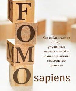 Патрик Макгиннис. Fomo sapiens. Как избавиться от страха упущенных возможностей и начать принимать правильные решения. Саммари скачать, читать и слушать онлайн СоКратко