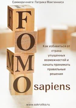 Патрик Макгиннис | Fomo sapiens. Как избавиться от страха упущенных возможностей и начать принимать правильные решения | Саммари скачать, читать и слушать онлайн