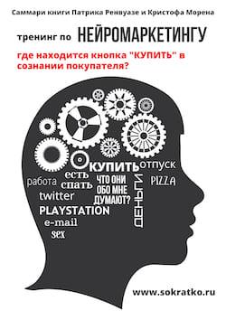 Патрик Ренвуазе, Кристоф Морен | Тренинг по нейромаркетингу. Где находится кнопка «Купить» в сознании покупателя? | Саммари скачать, читать и слушать онлайн