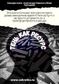 Александр Савкин, Юлия Тертышная | Тень как ресурс | Саммари скачать, читать и слушать онлайн