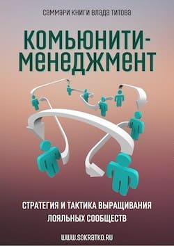 Влад Титов | Комьюнити-менеджмент. Стратегия и тактика выращивания лояльных сообществ | Саммари скачать, читать и слушать онлайн