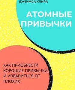 Джеймс Клир. Атомные привычки. Как приобрести хорошие привычки и избавиться от плохих. Саммари скачать, читать и слушать онлайн СоКратко
