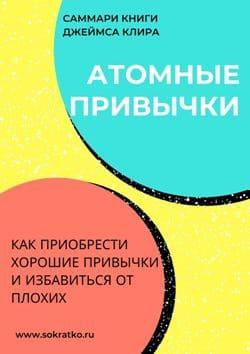 Джеймс Клир | Атомные привычки. Как приобрести хорошие привычки и избавиться от плохих | Саммари скачать, читать и слушать онлайн