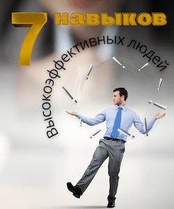 Стивен Кови. 7 навыков высокоэффективных людей: мощные инструменты развития личности. Саммари скачать, читать и слушать онлайн СоКратко