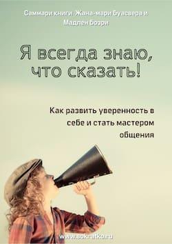 Жан-мари Буасвер, Мадлен Бозри. Я всегда знаю, что сказать! Как развить уверенность в себе и стать мастером общения. Саммари скачать, читать и слушать онлайн СоКратко