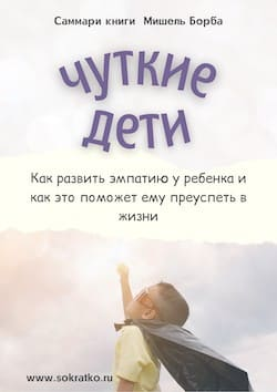 Мишель Борба. Чуткие дети. Как развить эмпатию у ребенка и как это поможет ему преуспеть в жизни. Саммари скачать, читать и слушать онлайн СоКратко