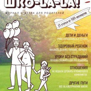 Онлфн журнал для родителей Шко-La-La СоКратко