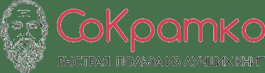 Библиотека авторских саммари СоКратко