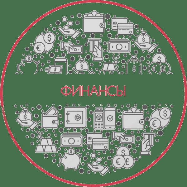 Литература финансы читать онлайн