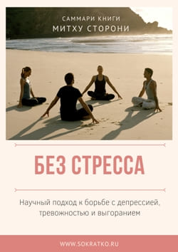 Митху Сторони | Без стресса. Научный подход к борьбе с депрессией, тревожностью и выгоранием | Саммари скачать читать и слушать онлайн
