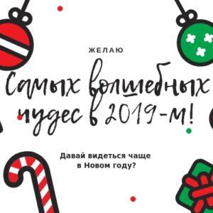 Поздравительная открытка на Новый 2019 год скачать бесплатно