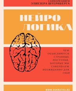 Элиезер Штернберг. Нейрологика. Саммари читать и слушать онлайн