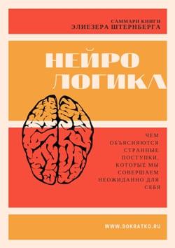 Элиезер Штернберг   Нейрологика  Саммари скачать читать и слушать онлайн