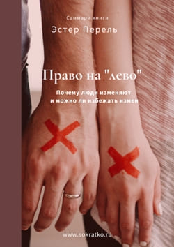 """Эстер Перель. Право на """"лево"""". Почему люди изменяют и можно ли избежать измен. Саммари читать и слушать онлайн."""