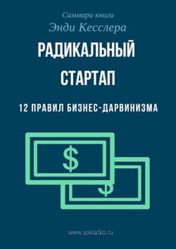 Энди Кесслер   Радикальный стартап. 12 правил бизнес-дарвинизма   Саммари скачать читать и слушать онлайн