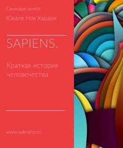 Юваль Ной Харари. Sapiens. Краткая история человечества. Саммари читать и слушать онлайн